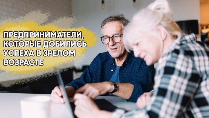 Предприниматели, которые добились успеха в зрелом возрасте