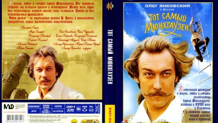 Тот самый Мюнхгаузен 1979_ Советское кино_ Фэнтези, Комедии, Наши