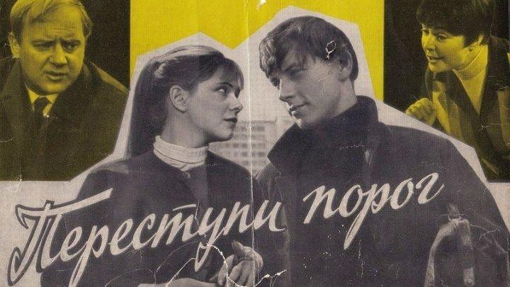 ПЕРЕСТУПИ ПОРОГ (драма, молодежный фильм) 1970 г