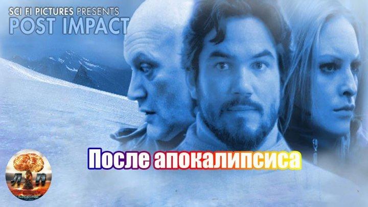 ❄ После апокалипсиса / Post Impact (2004)