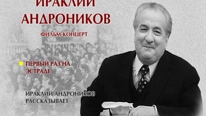 Ираклий Андроников Первый раз на эстраде