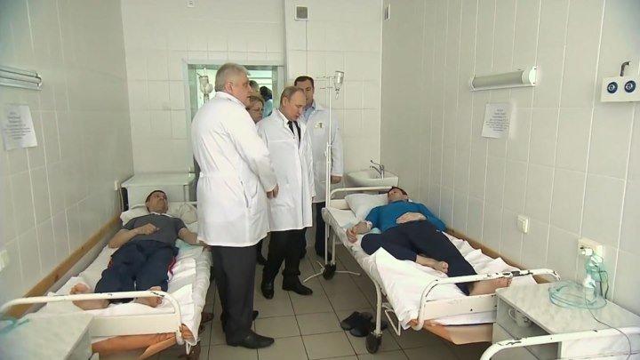 Путин в больнице в Кемерово рбк фото