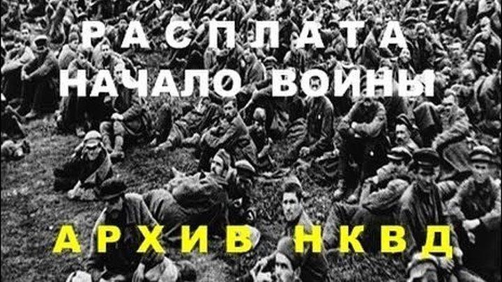Расплата: Начало войны (Архив НКВД) 1986 документальный