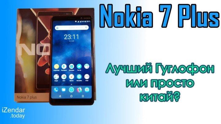 Nokia 7 Plus: Бла-бла-бла и распаковка