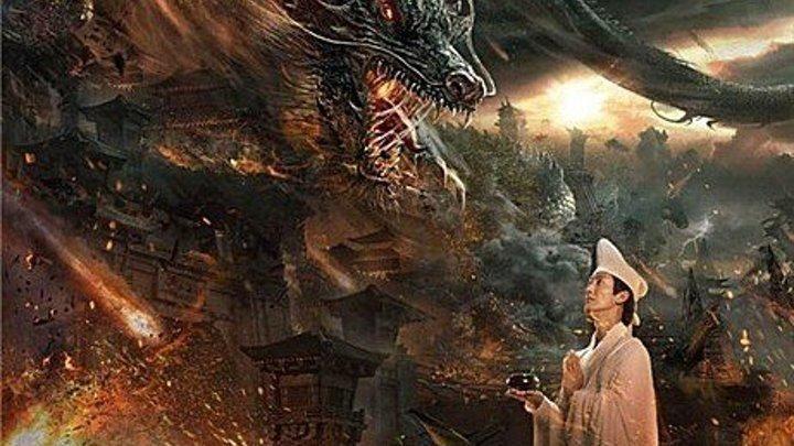 Охотник на драконов / Dragon Hunter /(2017). Комедия, боевик, фэнтези