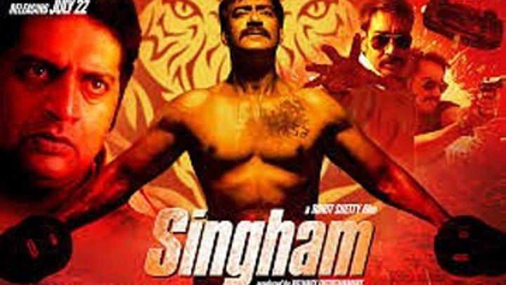 Сингам -1 (2011) Страна: Индия