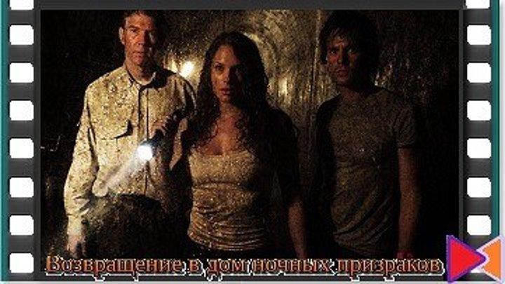 Возвращение в дом ночных призраков (видео) [Return to House on Haunted Hill] (2007)