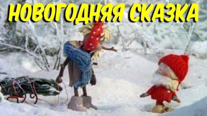 Новогодняя сказка (1972)
