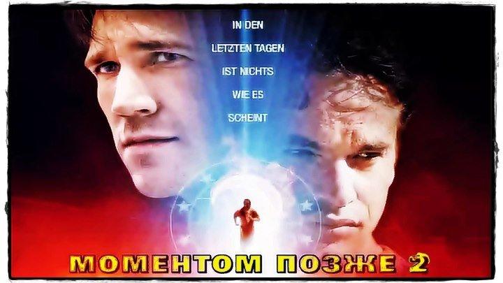 Моментом позже - 2. (2006)