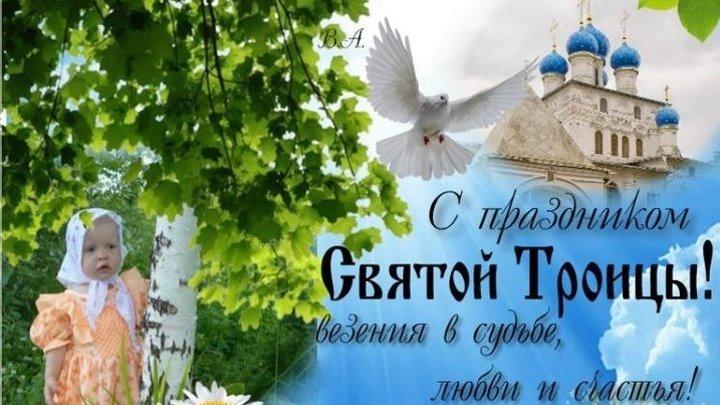 С ДНЁМ СВЯТОЙ ТРОИЦЫ!!! Счастья, мира добра Вам и Вашим близки!!!!