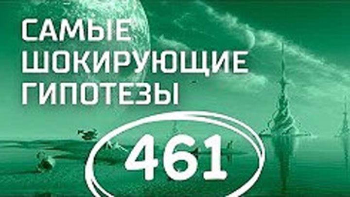 Космические спасатели. Выпуск 461 (24.05.2018). Самые шокирующие гипотезы