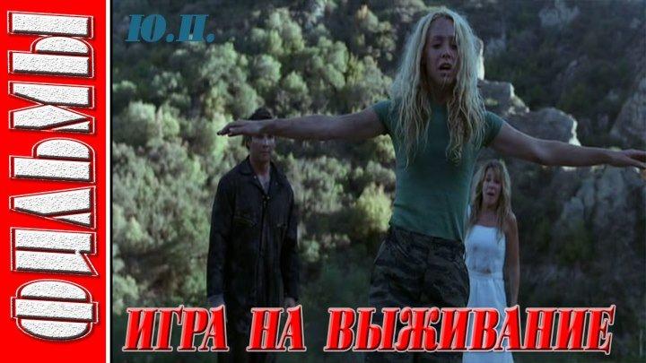 Игра на выживание (1994) Драма, Приключения, Триллер
