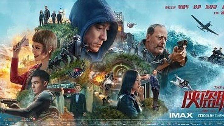 Авантюристы . 2017 (боевик, криминал, приключения )