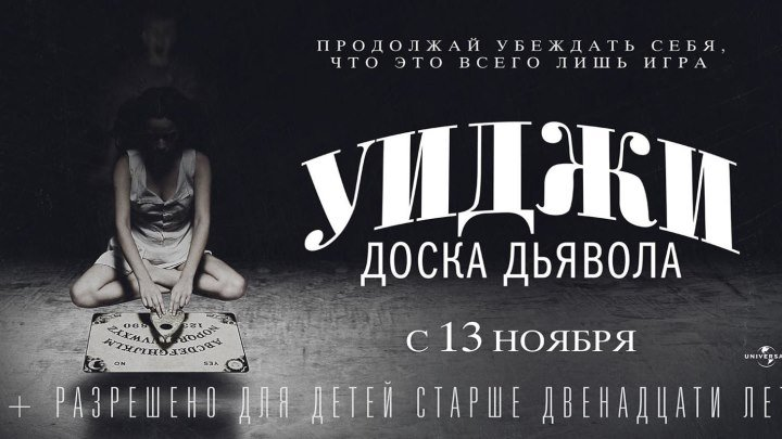 Уиджи: Дocкa Дьявoлa
