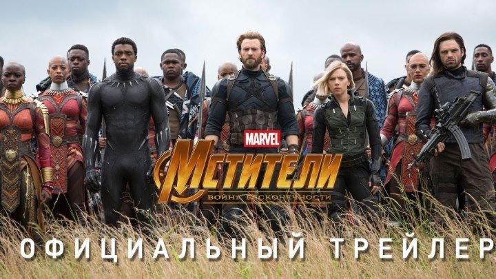 Мстители 3: Война бесконечности – первый официальный трейлер 2018 HD