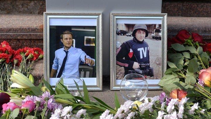 Сегодня исполнилось четыре года со дня гибели в Донбассе корреспондента ВГТРК Игоря Корнелюка и звукооператора Антона Волошина.