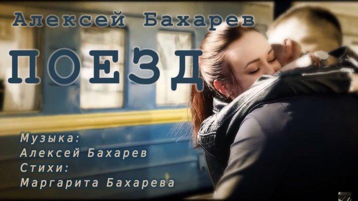 ПОЕЗД Алексей Бахарев