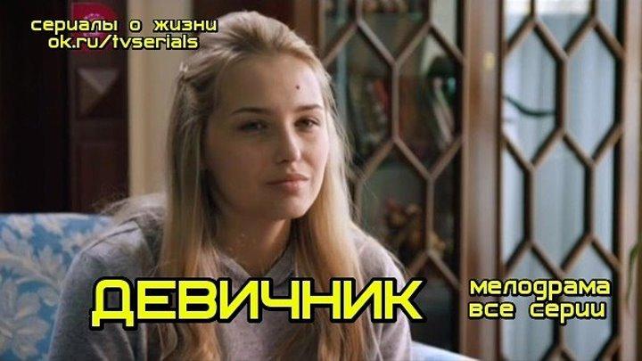 ДЕВИЧНИК - комедийная мелодрама 2018 ( сериал, кино, фильм) премьера