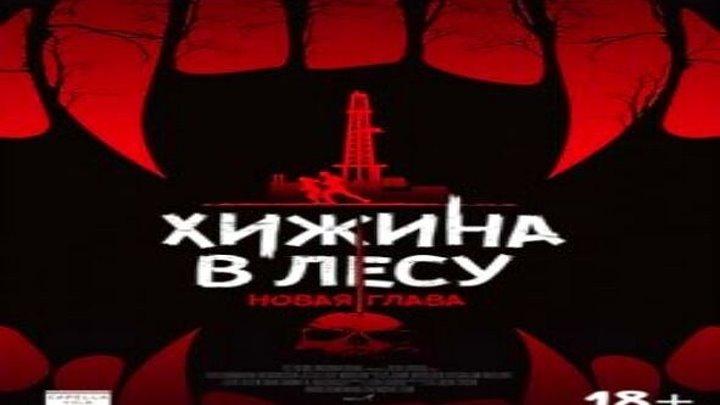 Хижина в лесу Новая глава ужасы, комедия 2017