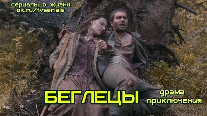 БЕГЛЕЦЫ - приключенческая драма ( кино, фильм )