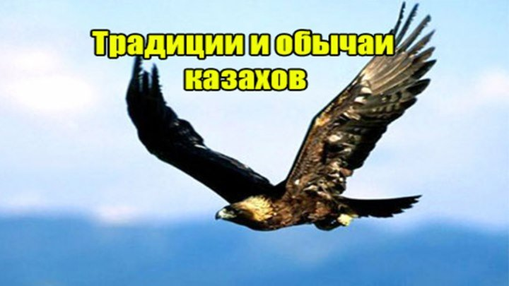 Абай Бегей и Берик - Аспанга