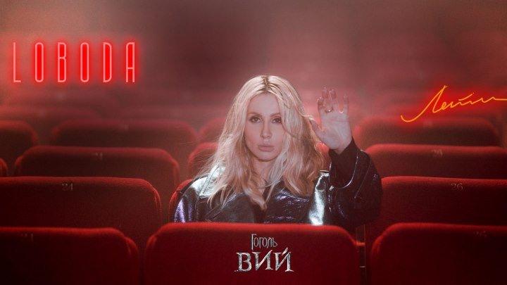 Sветлана LOBODA - Лети (New video Premiera 2018) ♫(720p)♫✔