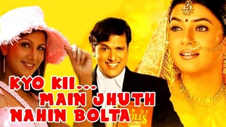 Опасная сделка (2001) Kyo Kii... Main Jhuth Nahin Bolta