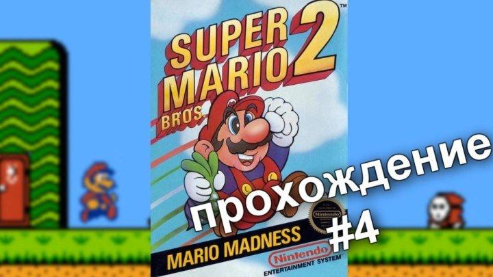 Super Mario Bros-2. #4 Прохождение / Walkthrough / Dendy