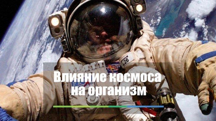 Влияние космоса на организм