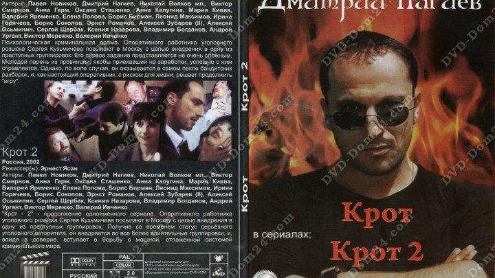 Фильм КРОТ,2 СЕЗОН,серии 1-7,С Дмитрием НАГИЕВЫМ