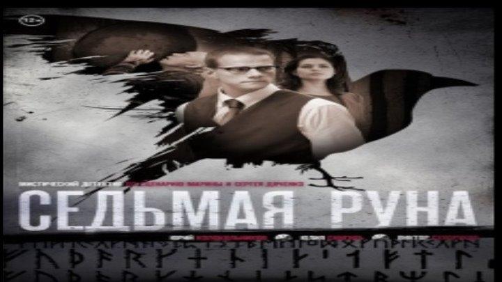 Седьмая руна / Серии 1-4 из 8 (детектив)