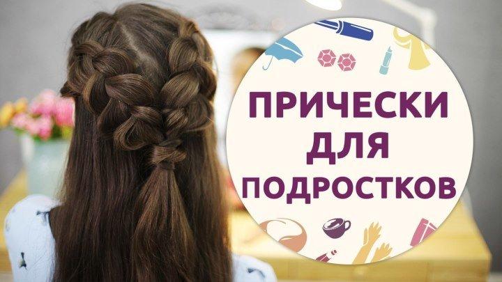 Прически для подростков [Шпильки _ Женский журнал]
