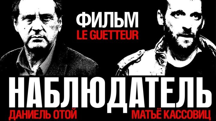 Наблюдатель _Le guetteur_ Смотреть весь фильм_ Боевики, Триллеры, Криминал