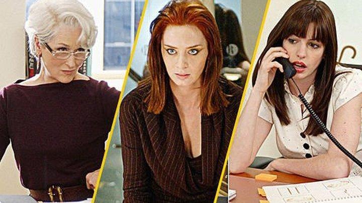 """Фильм """"Дьявол носит Prada"""" (2006) - Мода - это просто бизнес, или Всё-таки что-то большее?"""