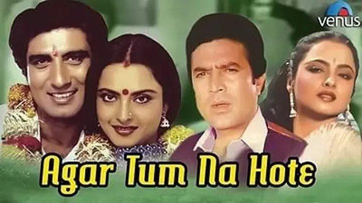 Если ты не со мной (1983) Agar Tum Na Hote