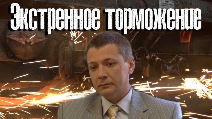 Экстренное торможение_ Мелодрама, драма, криминал