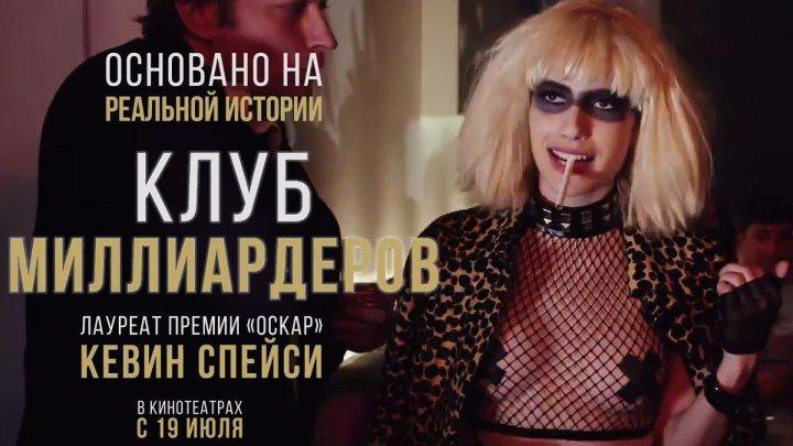 Клуб миллиардеров — Русский трейлер (2018)