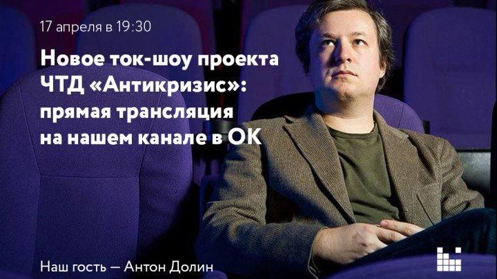 Ток-шоу проекта ЧТД «Антикризис». Гость: Антон Долин