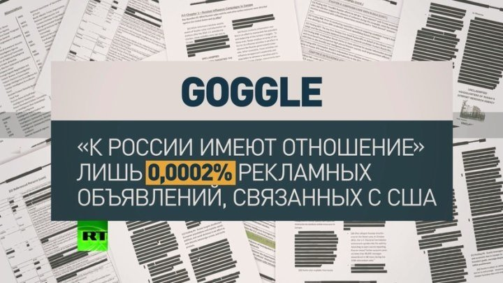 Исторические 0,0002%: в США рассекретили информацию о «вмешательстве» России в в