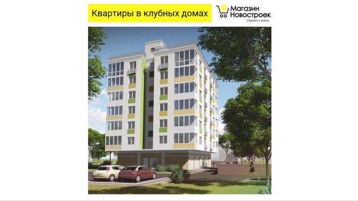 Купить квартиру в клубном доме в Ульяновске. Магазин Новостроек