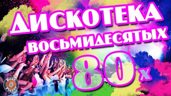 ГОРЯЧИЕ ХИТЫ ИЗ 80-ЫХ