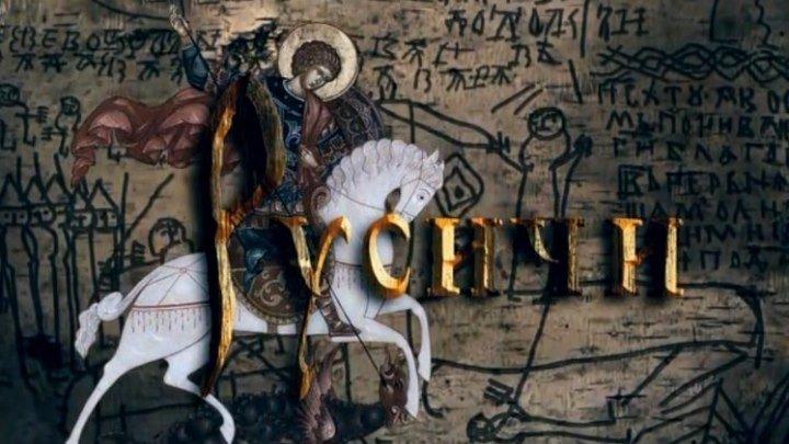 'Русичи' Исторический фильм
