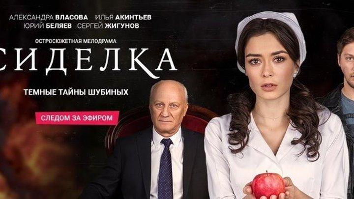 Сериал Сиделка (2018) 1-16 серии фильм мелодрама - анонс_ смотрим в нашей группе