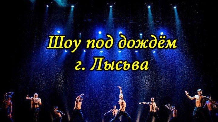 Шоу под дождём Между мной и тобой. г. Лысьва. 21.03.2018