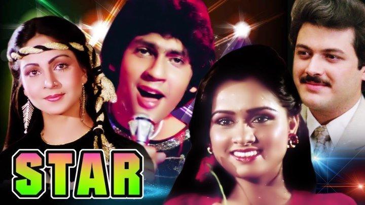 Звезда | Star | 1982: Кумар Гаурав, Рати Агнихотри