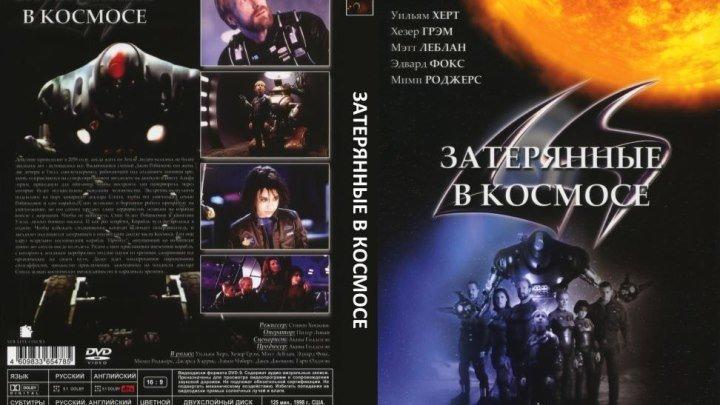 Затерянные в космосе (1998) Фантастика, Боевик,