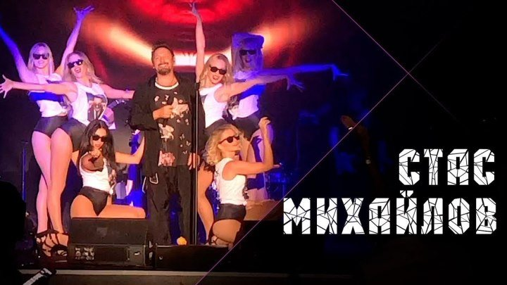 Премьера ! Стас Михайлов - Барракуда (Live in Monaco, 2018)
