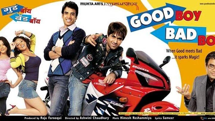 Хороший парень, плохой парень _ Good Boy, bad Boy (2007)