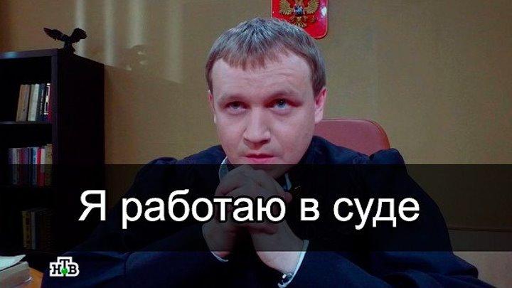 """""""Я работаю в суде"""". 11-15 серия ДЕТЕКТИВ"""