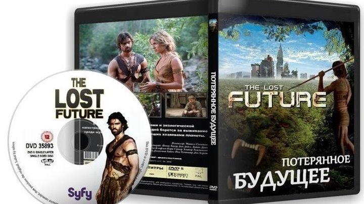 Потерянное будущее (2010)Фантастика, Приключения.